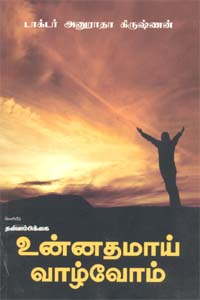 Tamil book உன்னதமாய் வாழ்வோம்