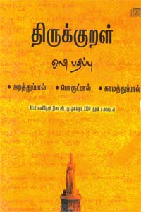 Tamil book திருக்குறள் (ஒலிப்பதிப்பு) 8 1/2 மணிநேரம் இடைவிடாது ஒலிக்கும் 1330 குறள் உரையுடன்