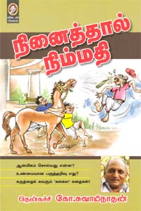 Tamil book Ninaithaal Nimmathi