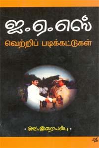 Tamil book ஐ.ஏ.எஸ். வெற்றிப் படிக்கட்டுகள்
