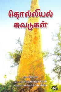 Tholial Suvadukal - தொல்லியல் சுவடுகள்