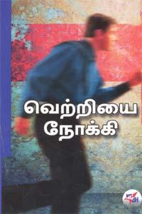 Vettriyai Nokki - வெற்றியை நோக்கி