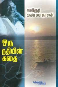 Oru Nathiyin Kathai - ஒரு நதியின் கதை