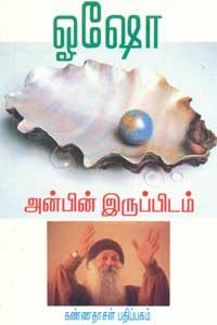 Anbin Iruppidam - அன்பின் இருப்பிடம்