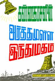 Tamil book Kannadhasanin Arthamulla Indhu Madham - 1