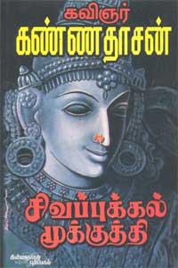 Sivappukkal mookkuthi - சிவப்புக்கல் மூக்குத்தி