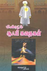 Meendum Sufi Kadhaigal - மீண்டும் சூஃபி கதைகள்