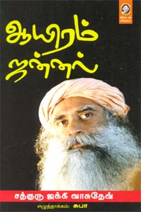 Tamil book Aayiram jannal
