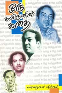 Oru Kavingnanin Kathai - ஒரு கவிஞனின் கதை