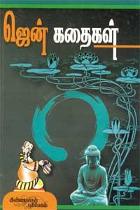 Tamil book Zen Kadhaigal