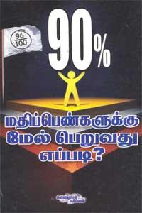 90/100 Madhippengalukku Mel Peruvadhu Eppadi? - 90% மதிப்பெண்களுக்கு மேல் பெறுவது எப்படி?