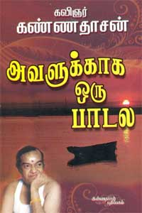 Avalukkaha Oru Paadal - அவளுக்காக ஒரு பாடல்