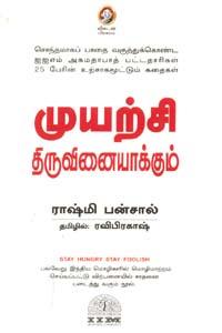 Muyarchi Thiruvinayakkum - முயற்சி திருவினையாக்கும்