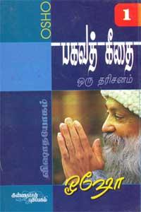 Tamil book Bhagawat Geethai I