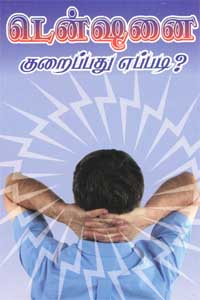 Tensionai Kuraippathu Eppadi - டென்ஷனை குறைப்பது எப்படி?
