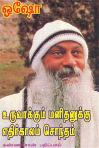 Uruvaakkum Manithanukku Ethirkaalam Sontham - ஓஷோ - உருவாக்கும் மனிதனுக்கு எதிர்காலம் சொந்தம்