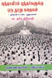 Pathayiram puththarkaluku oru nooru kathaikal - பத்தாயிரம் புத்தர்களுக்கு ஒரு நூறு கதைகள்