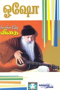 Tamil book Vilakkin Kizhae Vidhai
