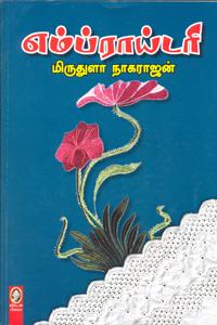 Embroidery - எம்ப்ராய்டரி