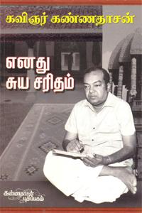 Tamil book Enathu Suya Saritham