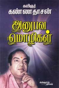 Tamil book Anubhava Mozhigal