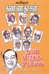 Tamil book Naan Paartha Arasiyal