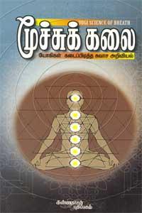Tamil book Muchukkalai