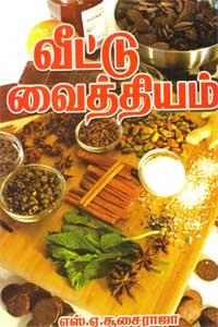வீட்டு வைத்தியம்