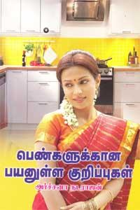 Tamil book பெண்களுக்கான பயனுள்ள குறிப்புகள்
