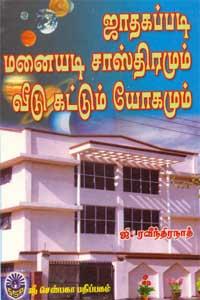 Tamil book ஜாதகப்படி மனையடி சாஸ்திரம்