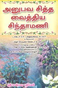 Anupava Sidda Vaithiya Sinthamani - அனுபவ சித்த வைத்திய சிந்தாமணி