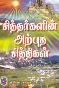 Tamil book Siddarkalin Arputha Siddhikal