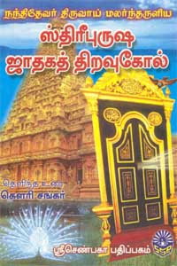 ஸ்திரீபுருஷ ஜாதகத் திறவுகோல்