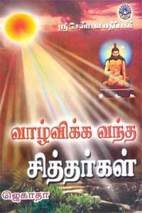 Vazhvikka Vantha Siddarkal - வாழ்விக்க வந்த சித்தர்கள்