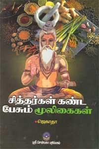 Tamil book Siddarkal Kanda Pesum Muligaikal