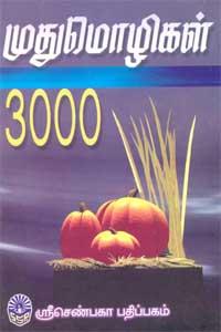Mudumozhigal 3000 - முதுமொழிகள் 3000