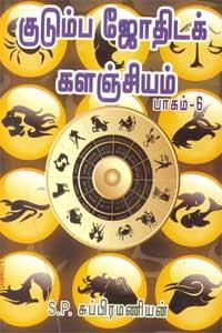 Kudumba Jothida Kalanjiyam - Part 6 - குடும்ப ஜோதிடக் களஞ்சியம் பாகம் - 6