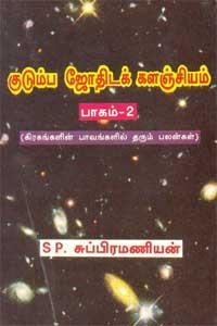 Kudumba Jothida Kalanjiyam - 2 - குடும்ப ஜோதிடக் களஞ்சியம் பாகம் - 2