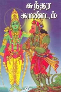Sundara Kandam - சுந்தர காண்டம்