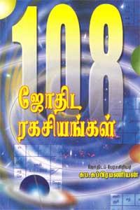 Tamil book 108 Jothida Ragasiyankal