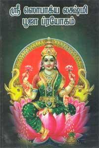 ஸ்ரீ ஸொபாக்ய லக்ஷ்மி பூஜா ப்ரயோகம்