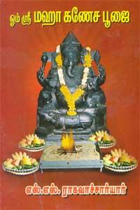 ஓம் ஸ்ரீ மஹா கணேச பூஜை