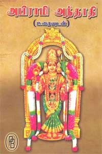Tamil book அபிராமி அந்தாதி