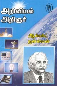 Tamil book அறிவியல் அறிஞர் ஆல்பர்ட் ஐன்ஸ்டீன்