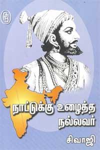 நாட்டுக்கு உழைத்த நல்லவர் சிவாஜி