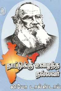 Tamil book நாட்டுக்கு உழைத்த நல்லவர் லியோ டால்ஸ்டாய்