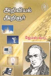 அறிவியல் அறிஞர் ஜேம்ஸ் வாட்