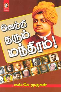 Tamil book Vetri Tharum Manthiram