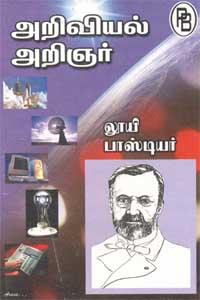 Tamil book அறிவியல் அறிஞர் லூயி பாஸ்டியர்