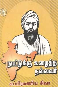 Tamil book நாட்டுக்கு உழைத்த நல்லவர் சுப்பிரமணிய சிவா